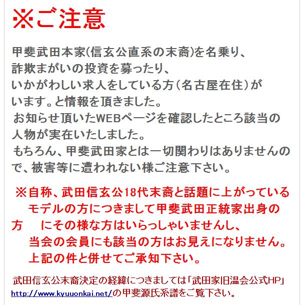 武田家旧温会公式ブログ   Yahoo ブログ