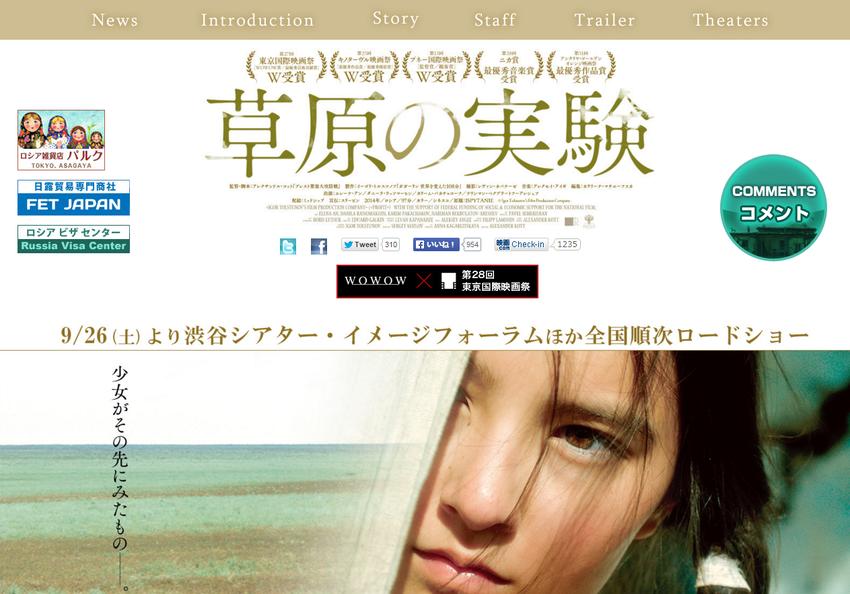 映画『草原の実験』公式サイト