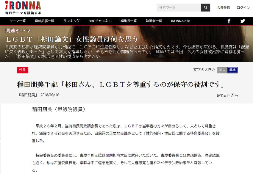 稲田朋美手記「杉田さん、LGBTを尊重するのが保守の役割です」