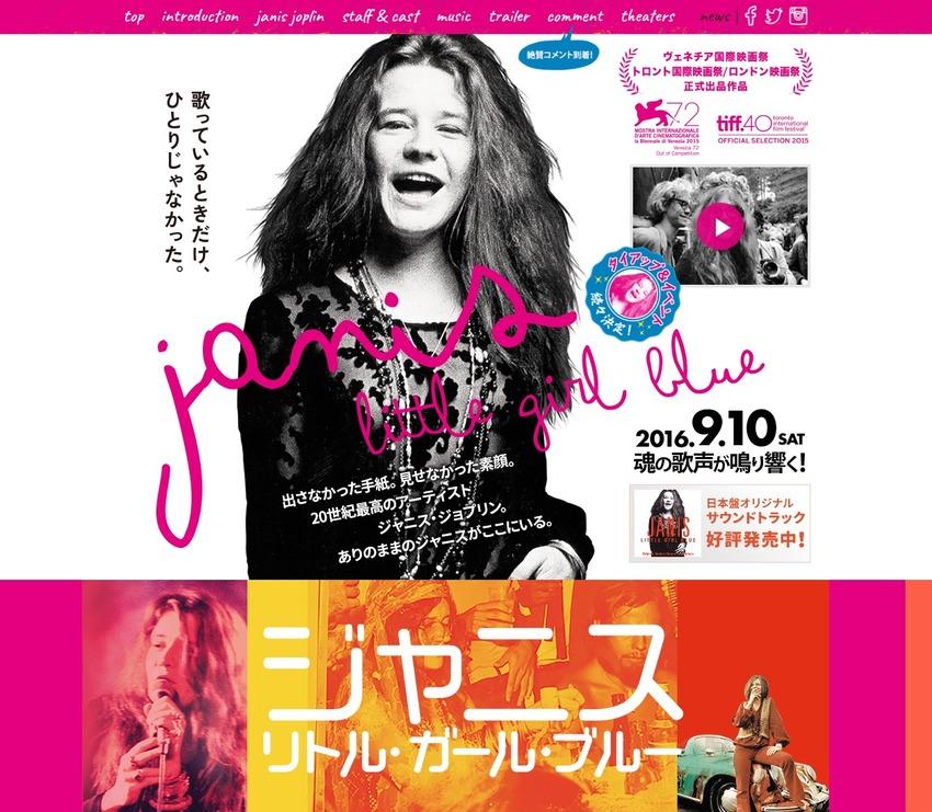 映画『ジャニス:リトル・ガール・ブルー』公式サイト