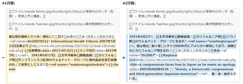 「マイク・ホンダ」の版間の差分   Wikipedia
