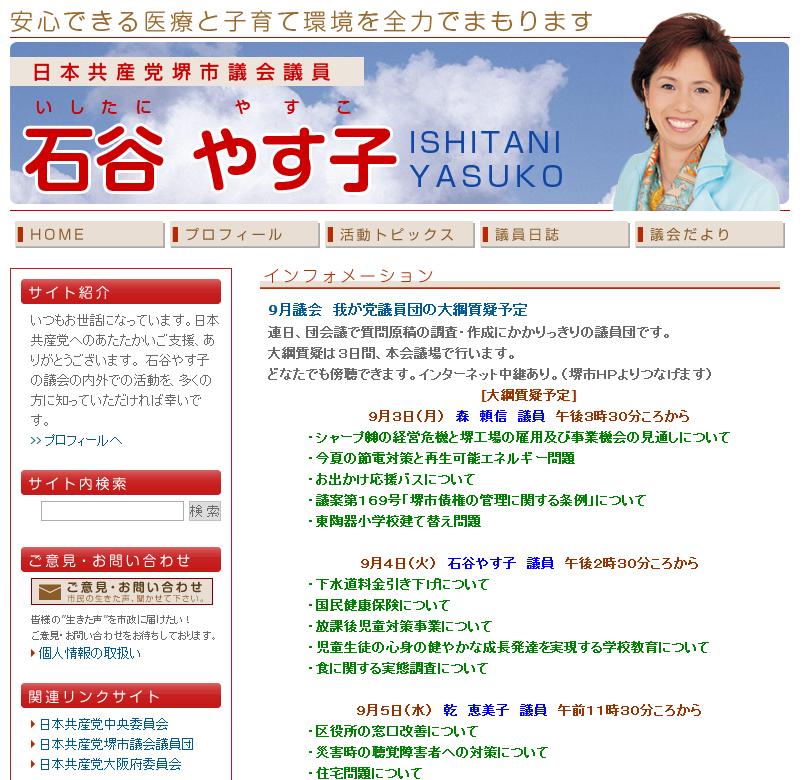 日本共産党堺市議会議員 石谷やす子
