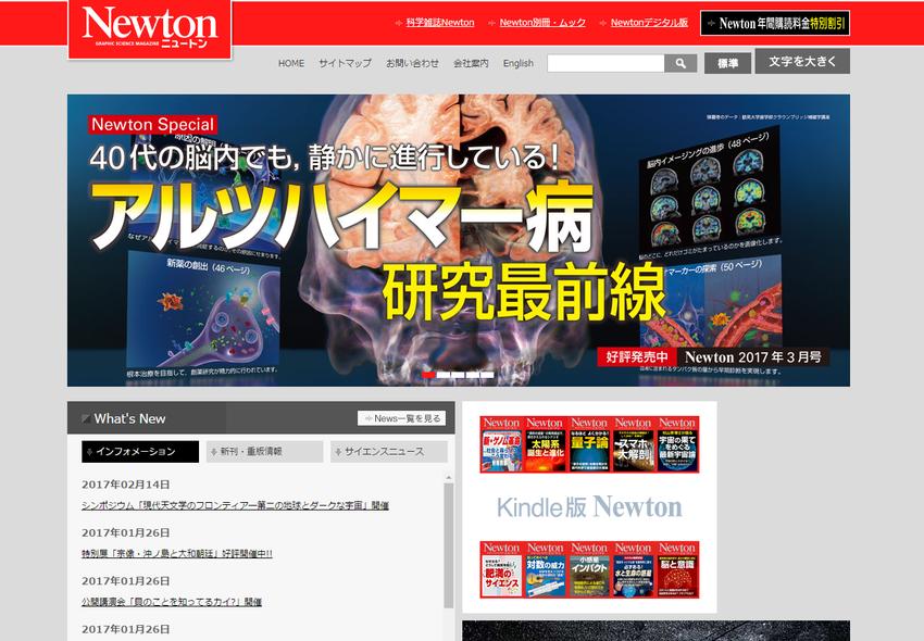 科学雑誌Newton(ニュートン)   HOME   ニュートンプレス