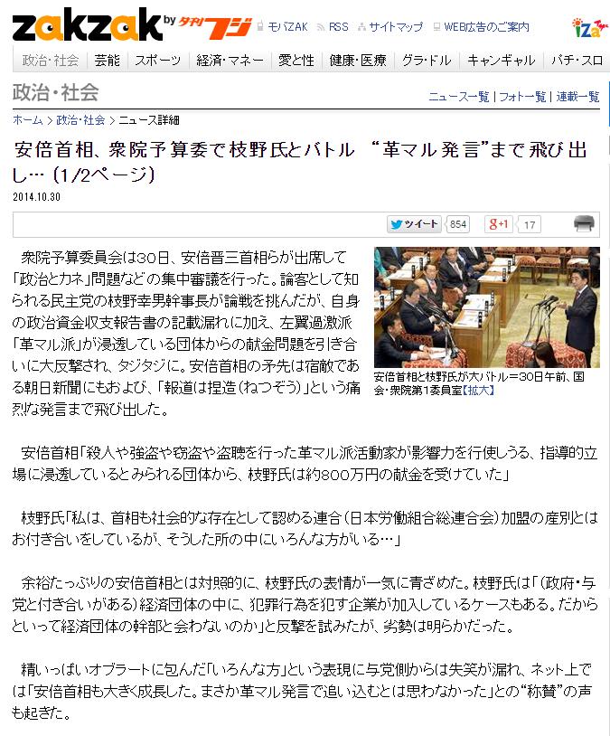 """安倍首相、衆院予算委で枝野氏とバトル """"革マル発言""""まで飛び出し"""
