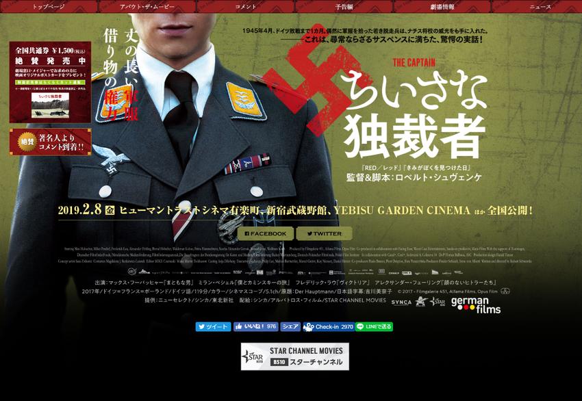 映画『ちいさな独裁者』オフィシャルサイト