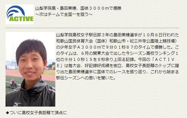 山梨学院高・島田美穂、国体3000mで優勝