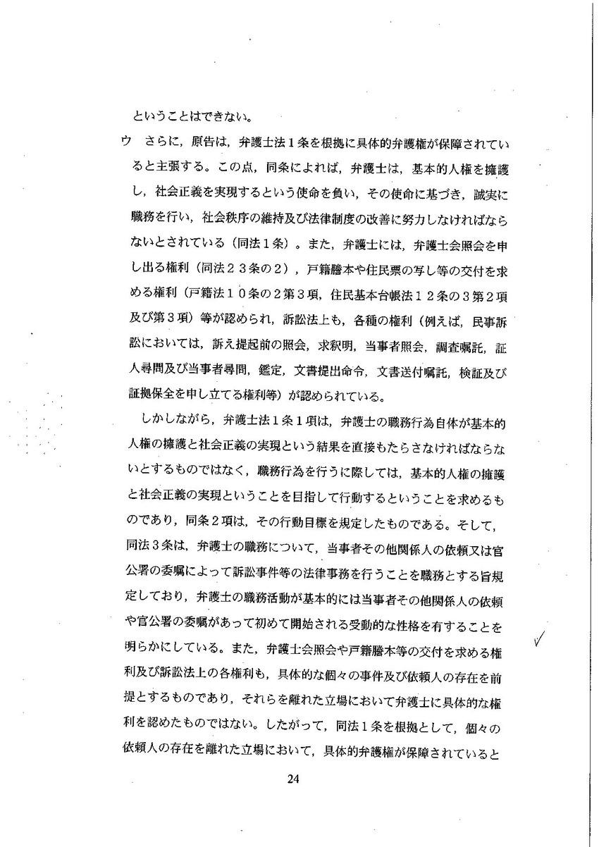 hanketsu_ページ_24