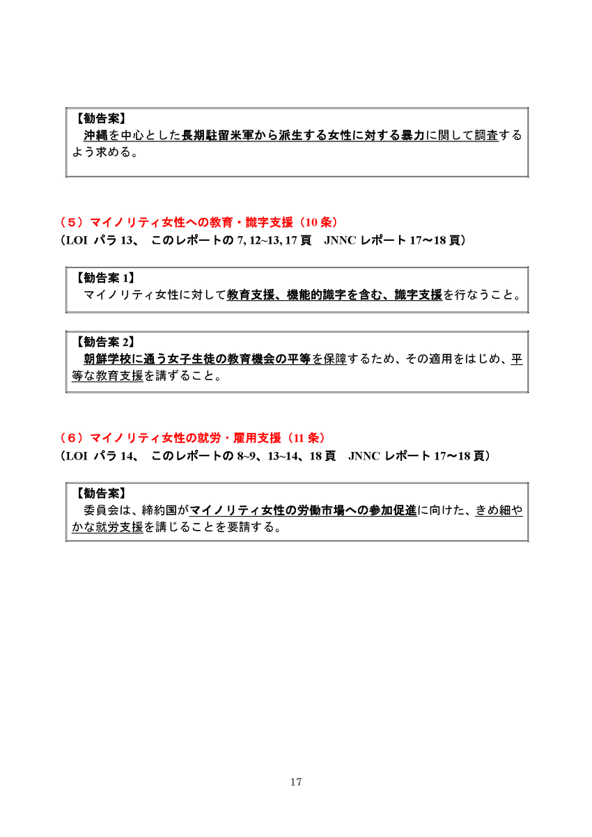 51b18e9b7c20a76a509a65dac061e9321_ページ_17