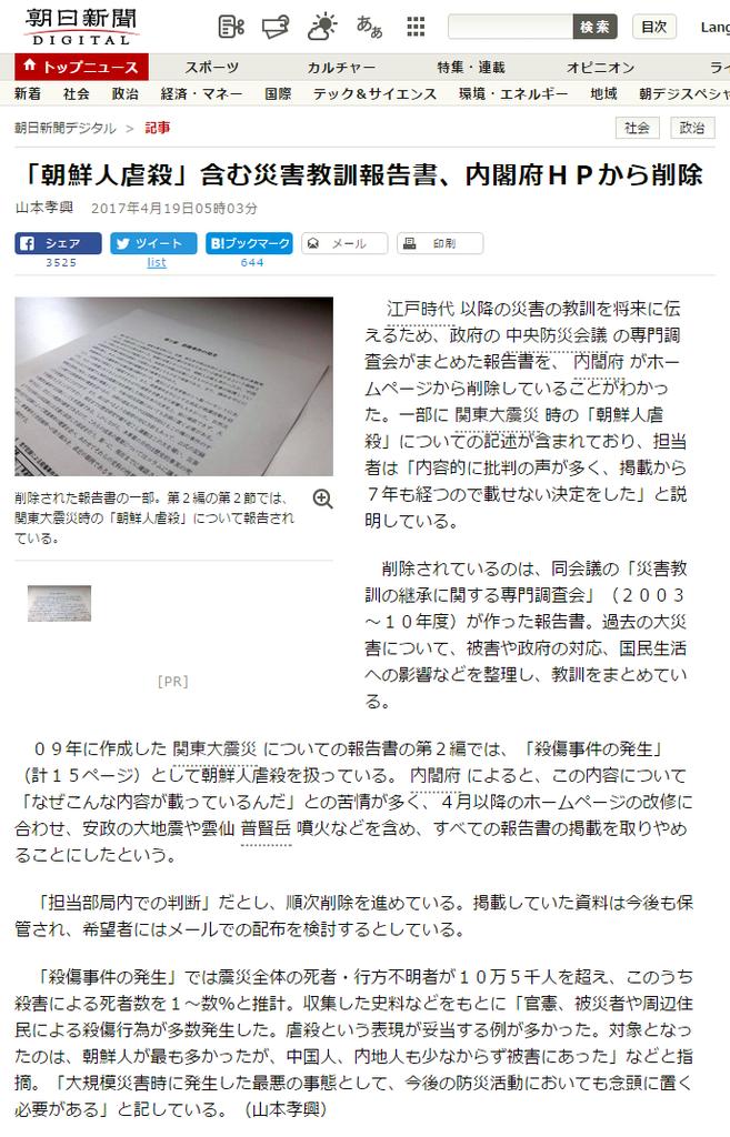 「朝鮮人虐殺」含む災害教訓報告書、内閣府HPから削除