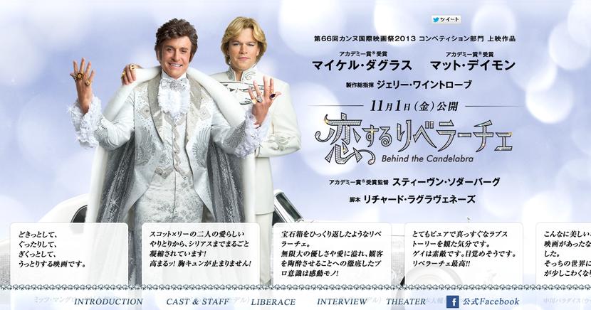 映画『恋するリベラーチェ』公式サイト