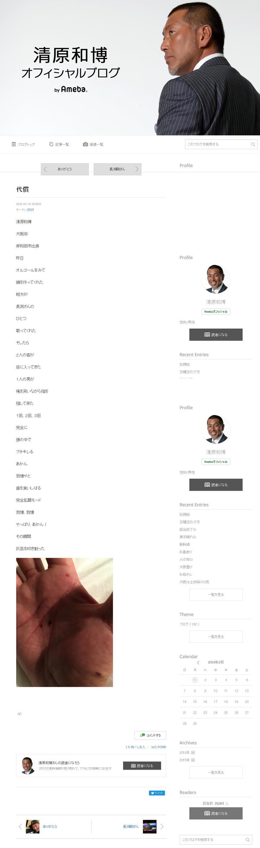 代償|清原和博オフィシャルブログ Powered by Ameba