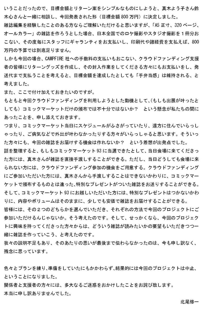 20170831_kitao_ページ_2