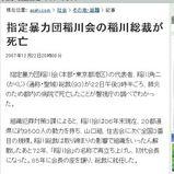指定暴力団稲川会の稲川総裁が死亡