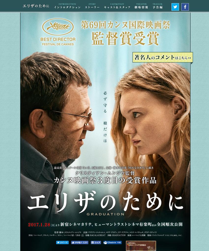 映画『エリザのために』公式サイト