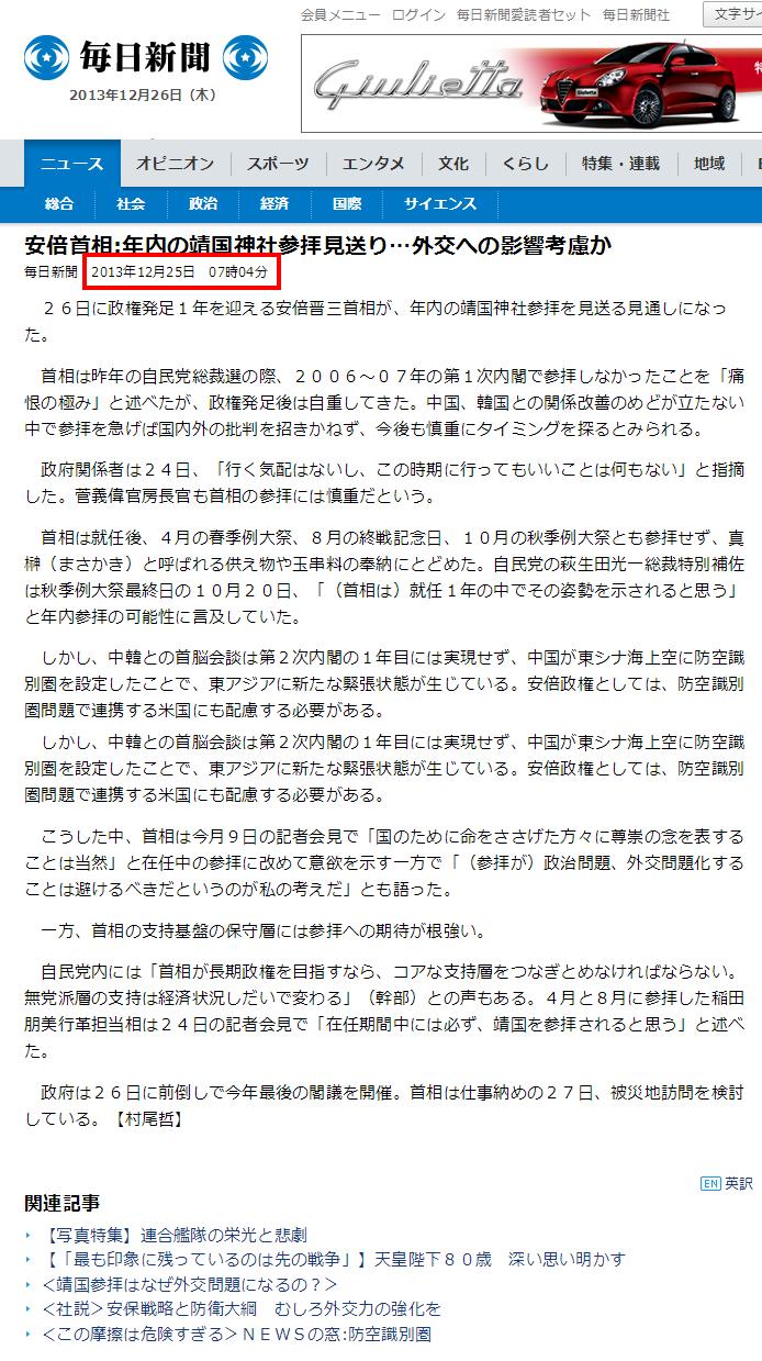 安倍首相 年内の靖国神社参拝見送り…外交への影響考慮か   毎日新聞