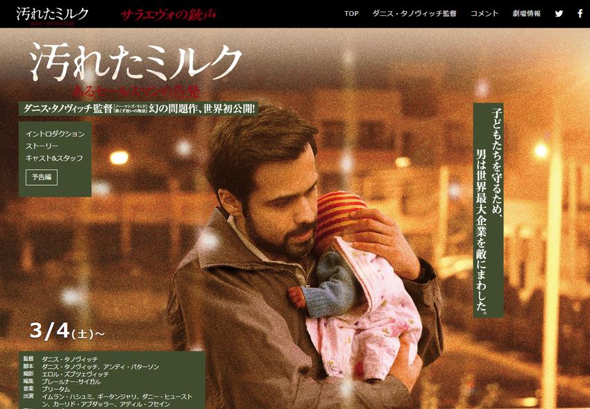 映画『汚れたミルク/あるセールスマンの告発』公式サイト