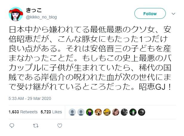 きっこ on Twitter