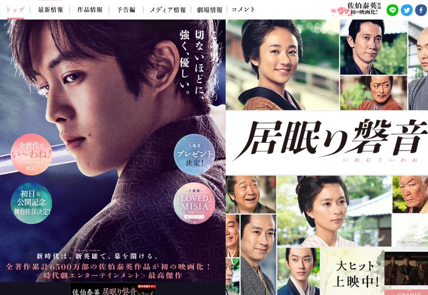 映画『居眠り磐音』公式サイト|5 17(金)ROADSHOW