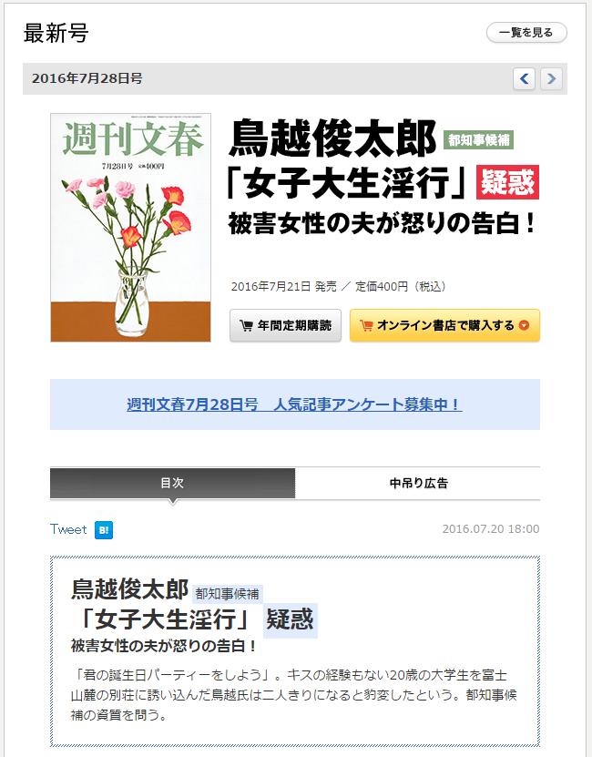 週刊文春2016年7月28日号   最新号   週刊文春WEB