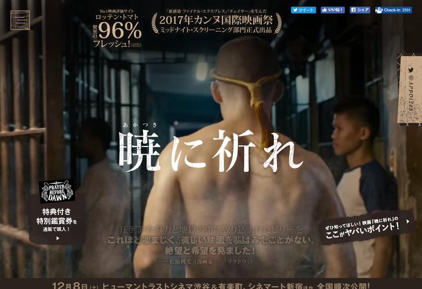 映画『暁に祈れ』公式サイト|12月8日(土)全国ロードショー