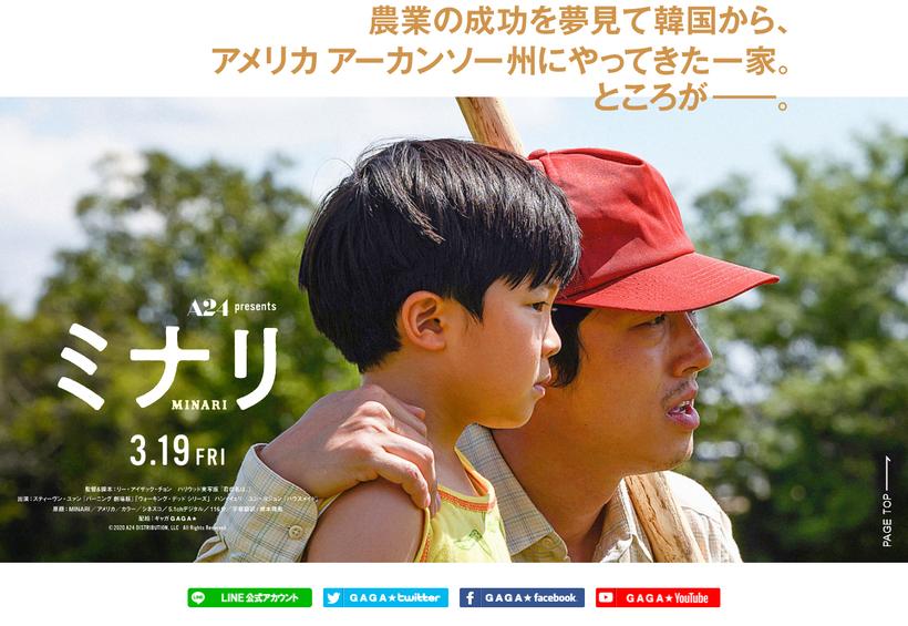 映画『ミナリ』公式サイト (1)