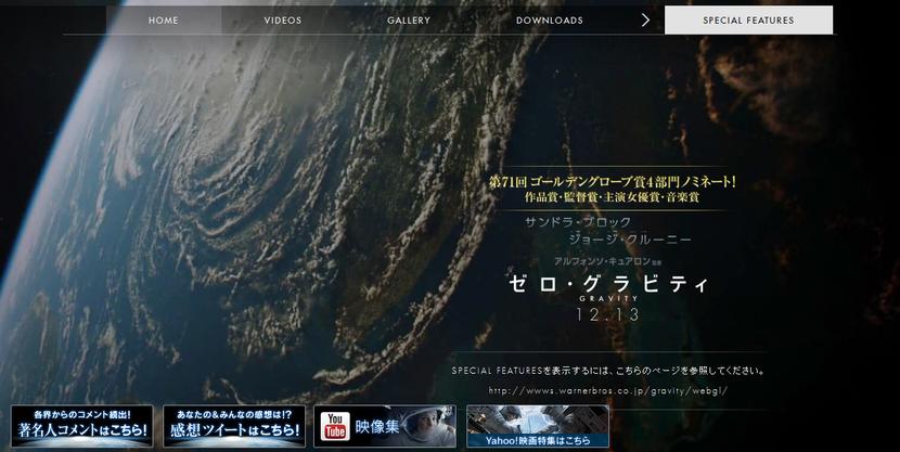 映画『ゼロ・グラビティ』オフィシャルサイト