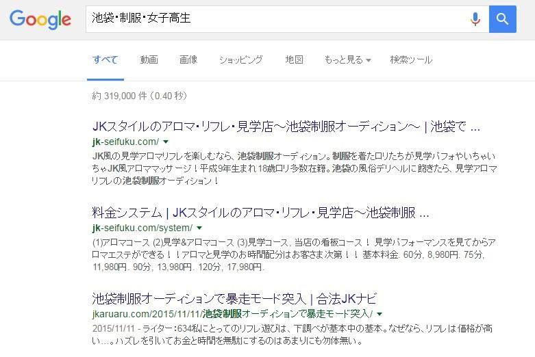 池袋・制服・女子高生   Google 検索