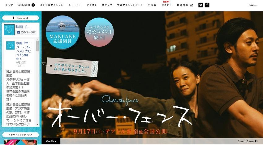 映画『オーバー・フェンス』公式サイト   大ヒット公開中!