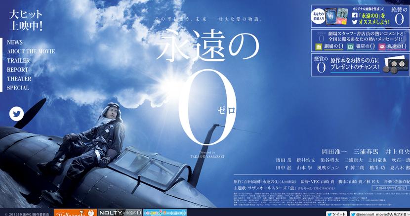 映画『永遠の0』大ヒット上映中!