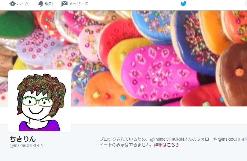 ちきりん  InsideCHIKIRIN さん   Twitterからの返信付きツイート