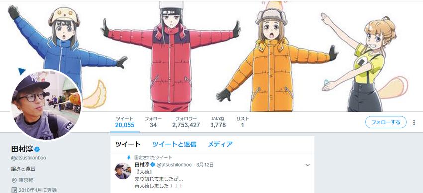 田村淳  atsushilonboo さん   Twitter