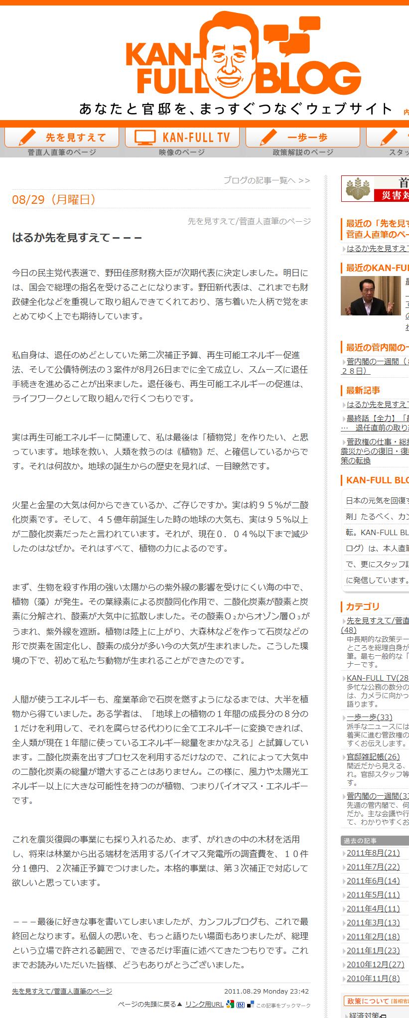 菅直人内閣総理大臣 - 首相官邸ブログ(KAN-FULL BLOG)