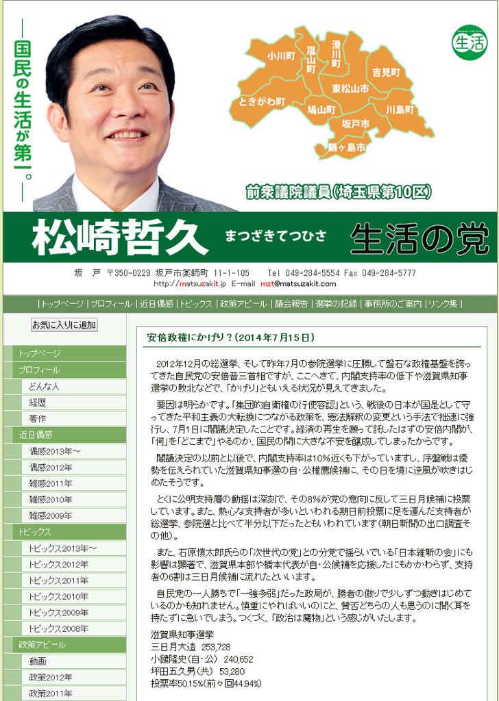 松崎哲久(まつざきてつひさ)埼玉10区のホームページ