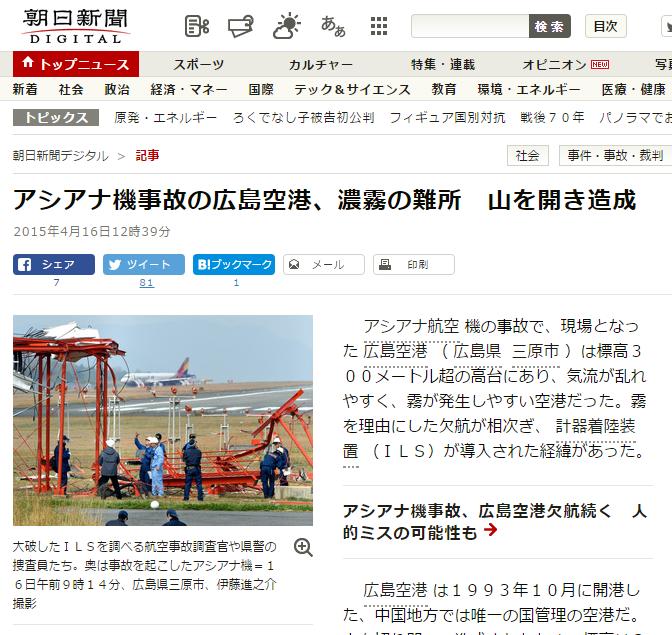 アシアナ機事故の広島空港、濃霧の難所 山を開き造成