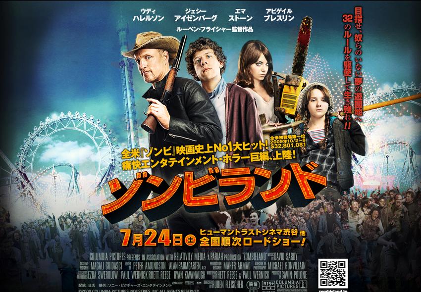 映画「ゾンビランド」オフィシャルサイト