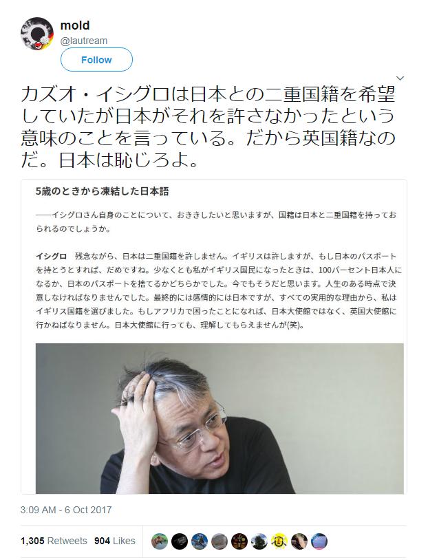 カズオ・イシグロは日本との二重国籍を希望