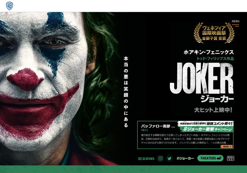 映画『ジョーカー』オフィシャルサイト