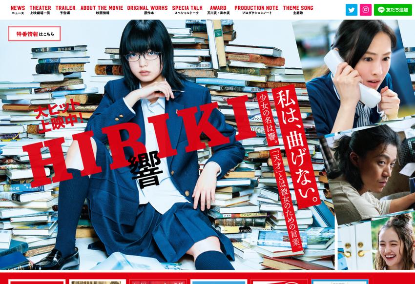映画『響  HIBIKI 』公式サイト