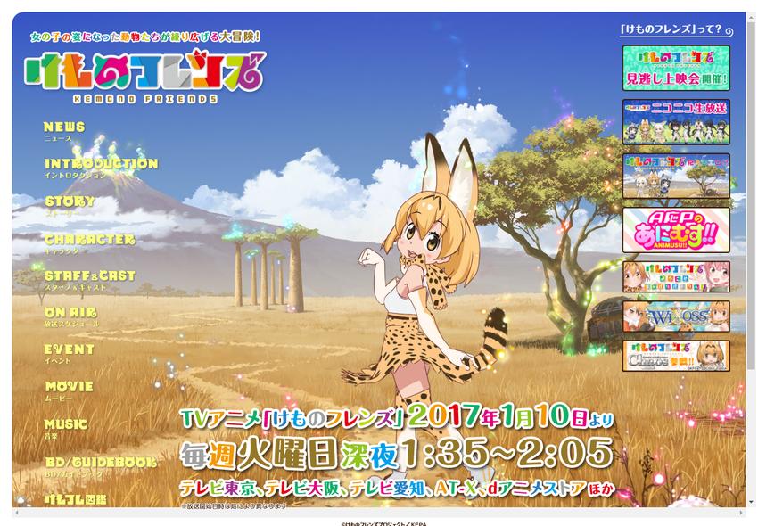 けものフレンズプロジェクト|公式サイト