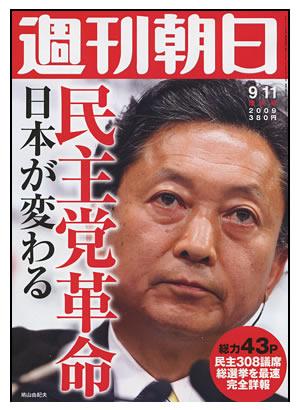 bw_uploads_091207_01_weekly-asahi-090911_1