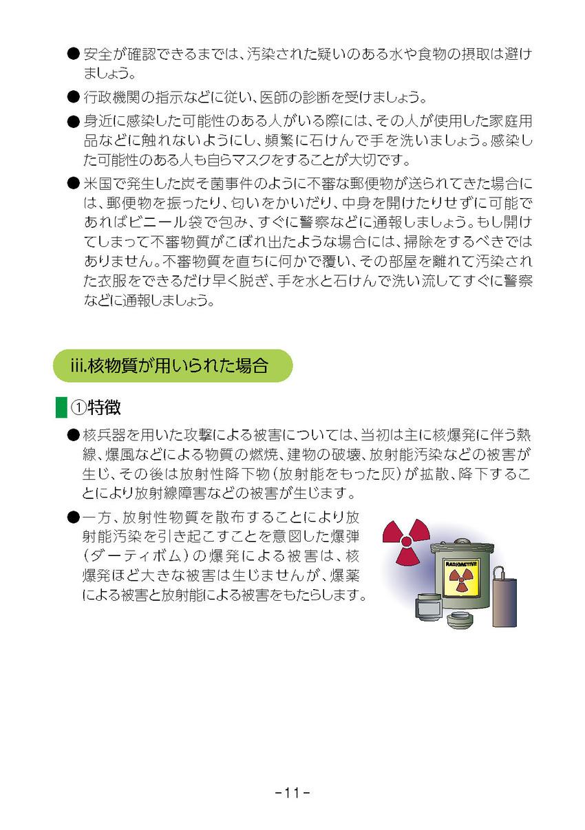 hogo_manual_ページ_14
