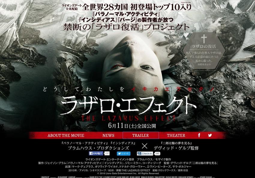 映画「ラザロ・エフェクト」公式サイト