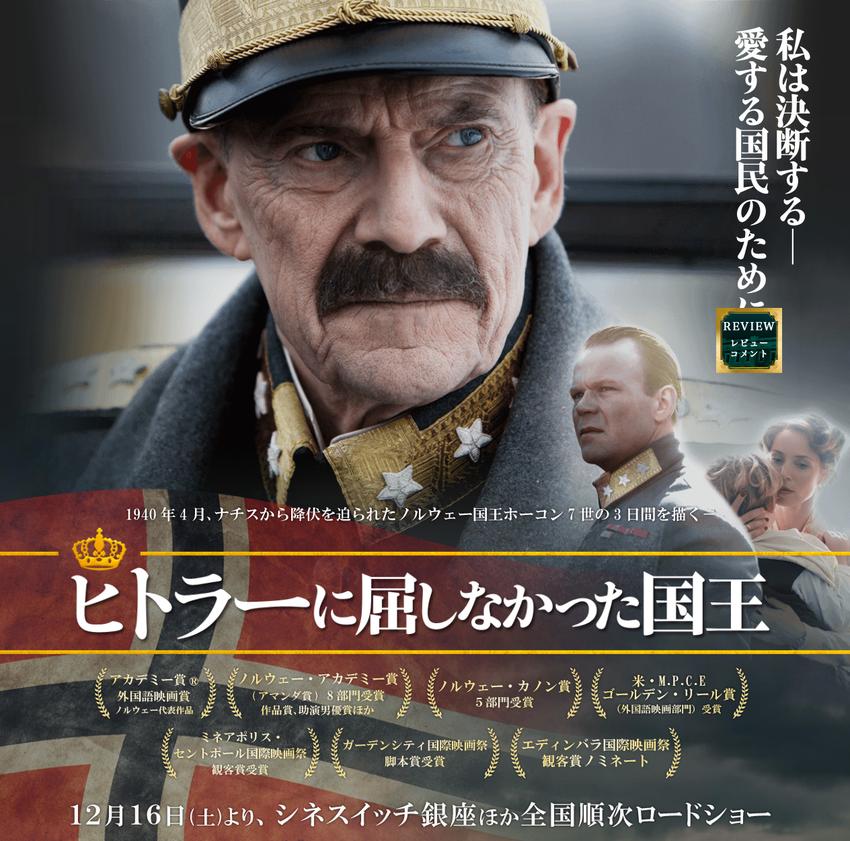 『ヒトラーに屈しなかった国王』公式サイト