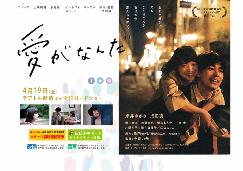 映画『愛がなんだ』公式サイト