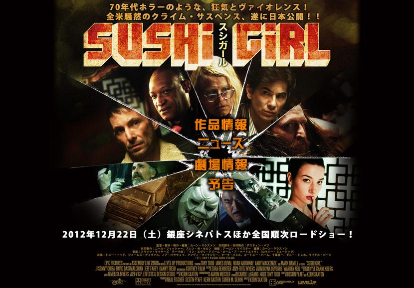映画「SUSHI GIRL」公式サイト