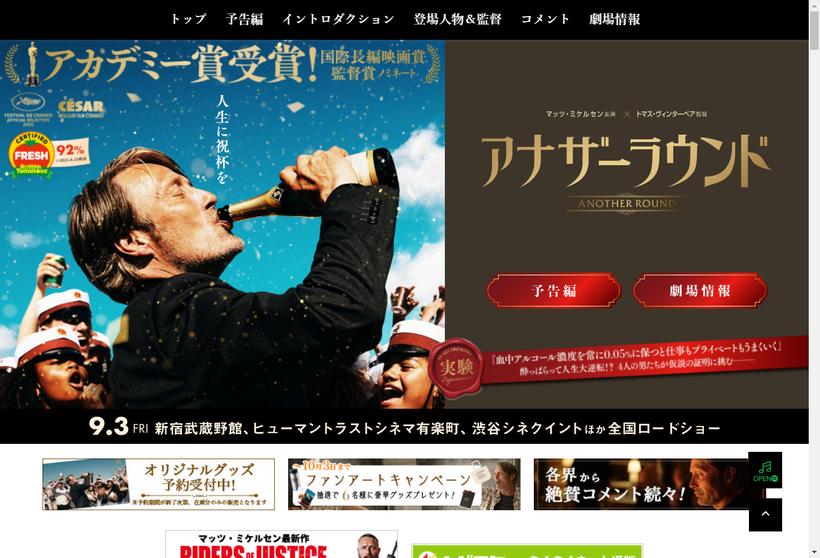 映画『アナザーラウンド』オフィシャルサイト