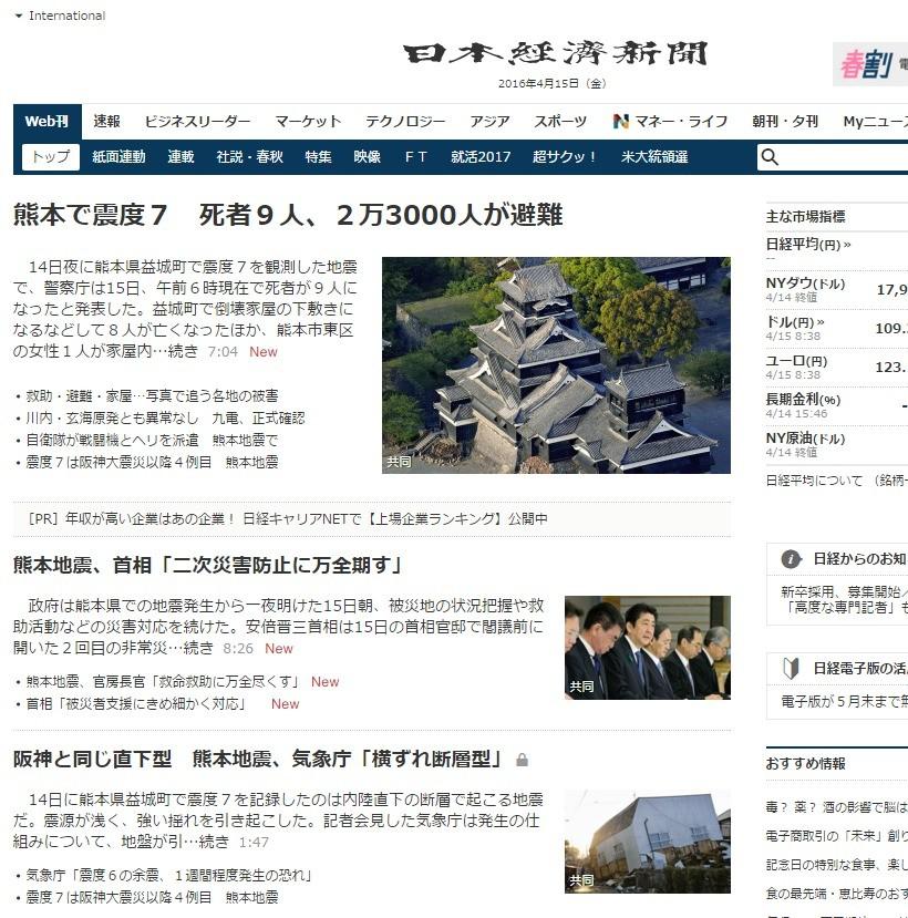 経済、株価、ビジネス、政治のニュース 日経電子版