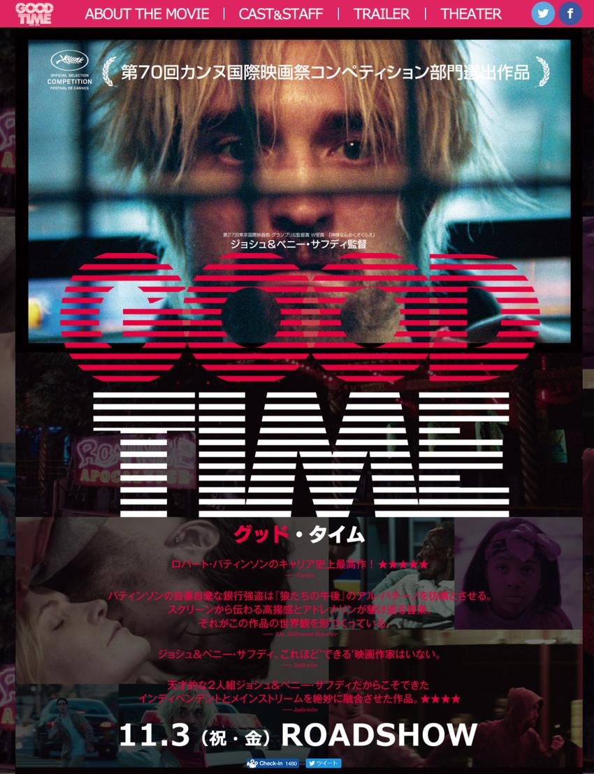 映画『グッド・タイム』公式サイト