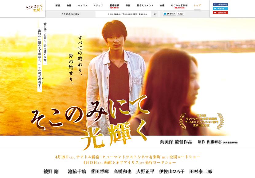 映画『そこのみにて光輝く』公式サイト