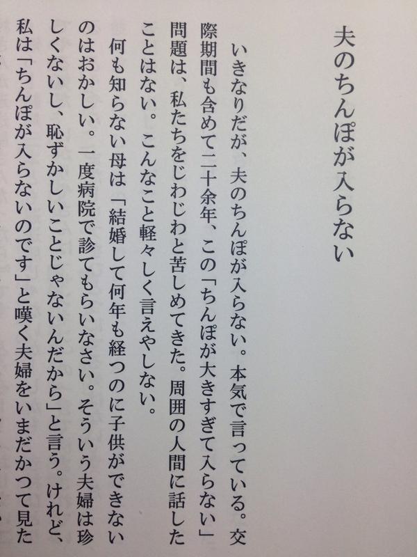エッセイ本「夫のちんぽが入らない」2017年1月発刊